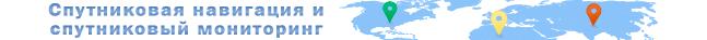 Сиутник-Навигатор - системы позиционирования и мониторинга