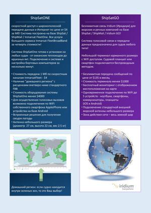 ShipSat 2016 страница 4
