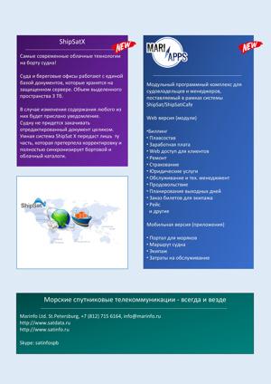 ShipSat 2016 страница 3